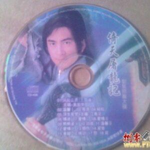 群星 - 原聲大碟(TVB劇集《倚天屠龍記》吳啟華版) CD