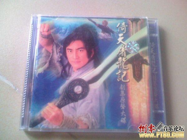 群星 - 原聲大碟(TVB劇集《倚天屠龍記》吳啟華版) Cover 2