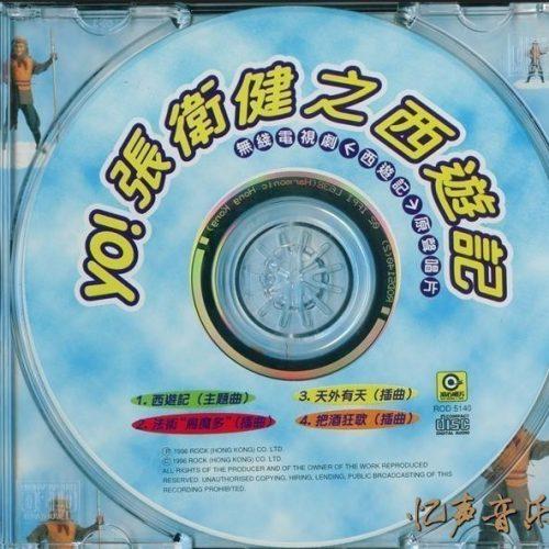 張衛健 - Yo!張衛健之西遊記 CD