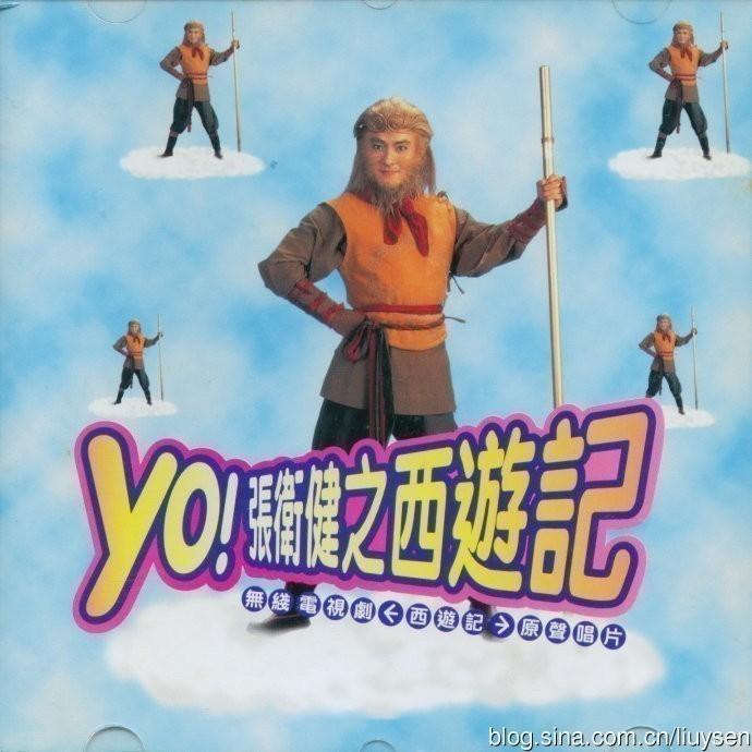 張衛健 - Yo!張衛健之西遊記 Cover