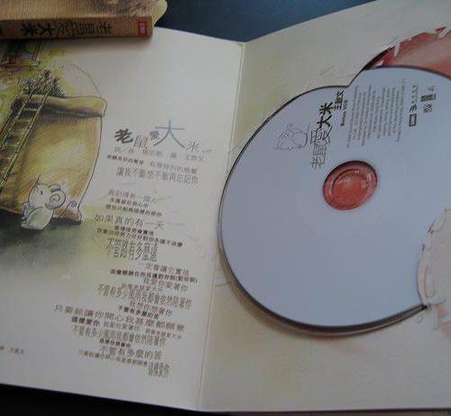 王啟文 – 老鼠愛大米 Back