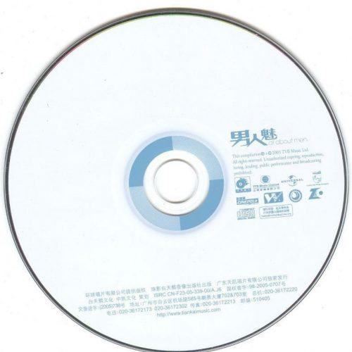 群星 - 男人魅 CD