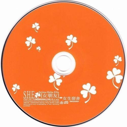 S.H.E - 女生宿舍 CD