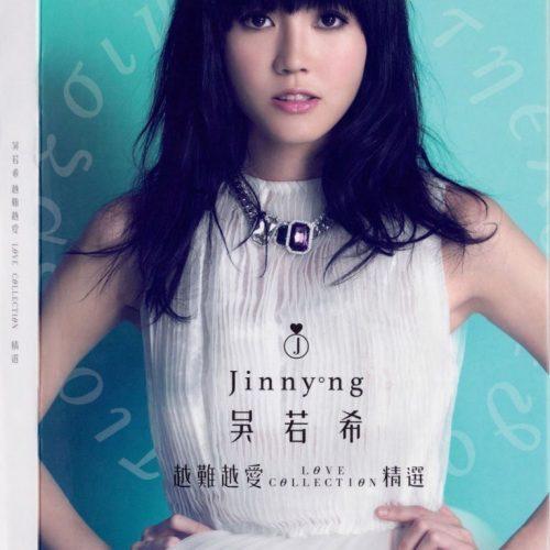 吳若希 - 越難越愛Love Collection精選 Cover