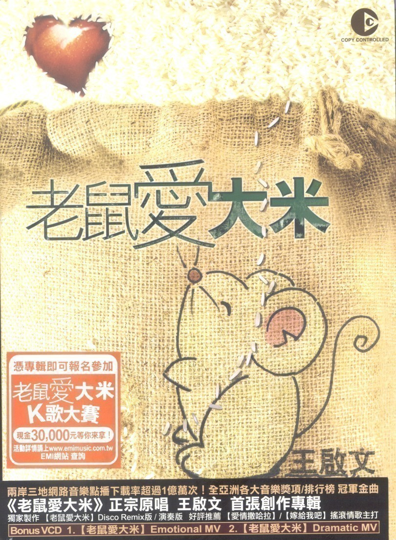 王啟文 – 老鼠愛大米 Cover