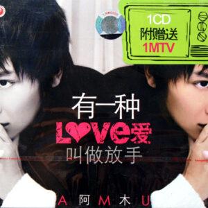 阿木 - 有一種愛叫做放手 Cover