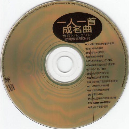 群星 - 一人一首成名曲(滾石24K金碟珍藏版) CD