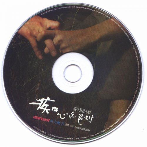 李聖傑 - 痴心絕對 CD