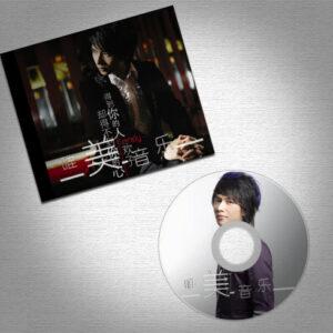 歡子 - 得到你的人卻得不到你的心 CD