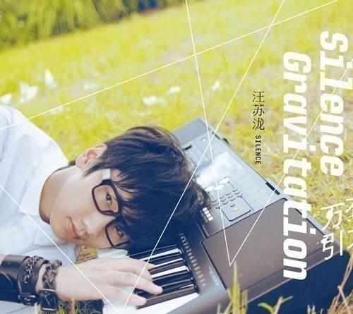 汪蘇瀧 - 萬有引力 Cover