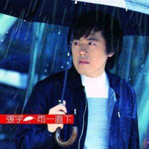 張宇 - 雨一直下 Cover