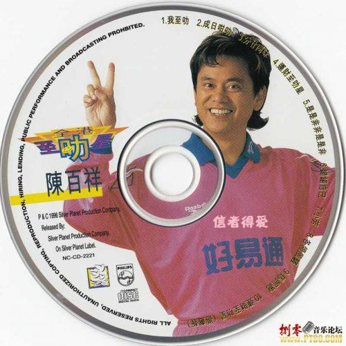 陳百祥 - 全港至叻星 CD