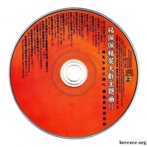 群星 - 楊佩佩精裝大戲主題曲Ⅱ CD