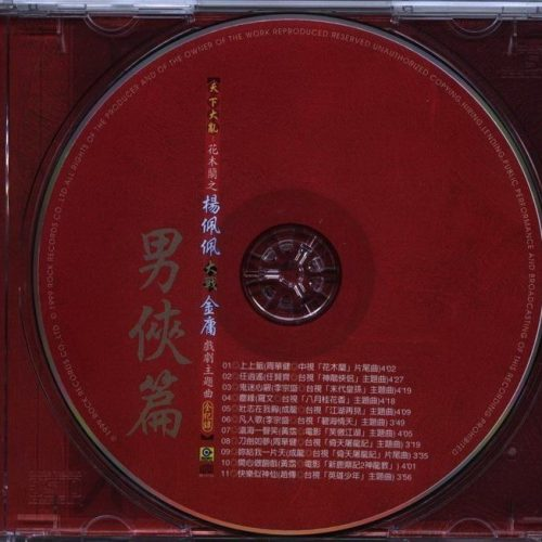 群星 - 天下大亂花木蘭之楊佩佩大戰金庸戲劇主題曲全紀錄[男俠篇] CD