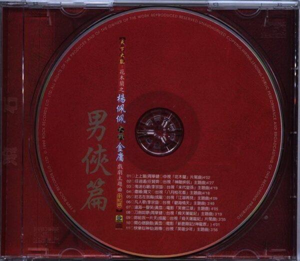 群星 – 天下大亂花木蘭之楊佩佩大戰金庸戲劇主題曲全紀錄[男俠篇] CD