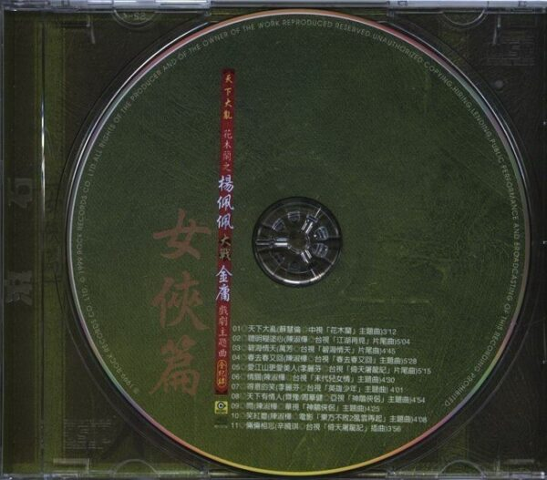 群星 – 天下大亂花木蘭之楊佩佩大戰金庸戲劇主題曲全紀錄[女俠篇] CD
