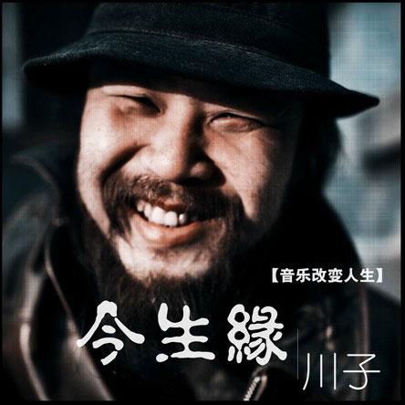 川子 - 今生緣 Cover