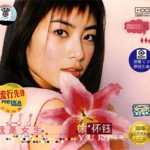 徐懷鈺 - 我是女生 Cover