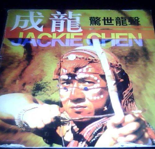 成龍 - 驚世龍聲 Cover