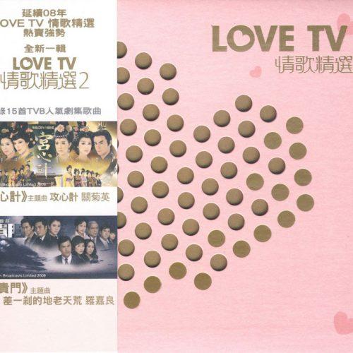 群星 - LOVE TV情歌精選2 Cover