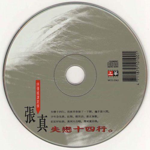 張真 - 失戀十四行 CD