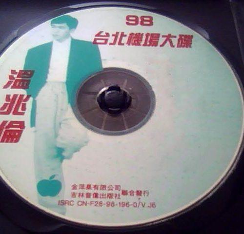 溫兆倫 - 98台北機場精選輯CD1