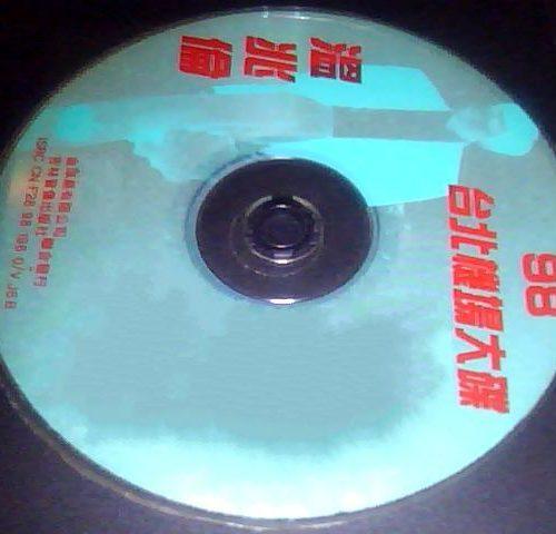 溫兆倫 - 98台北機場精選輯CD2