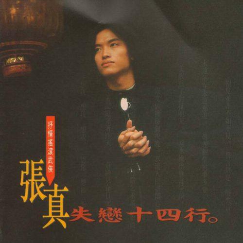 張真 - 失戀十四行 Cover