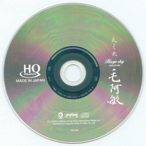 毛阿敏 - 天之大 CD