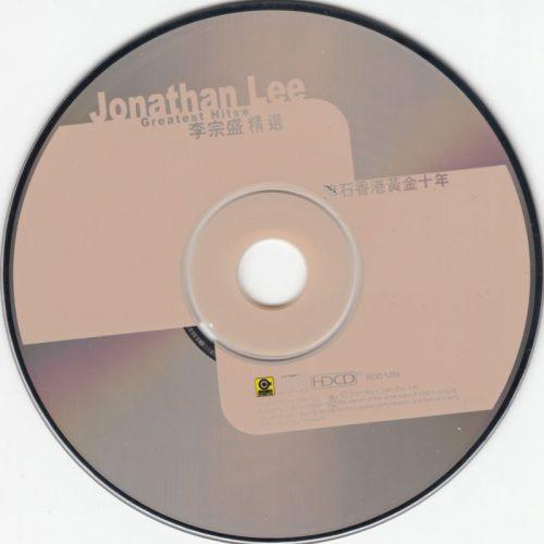 滾石香港黃金十年 - 李宗盛精選 CD