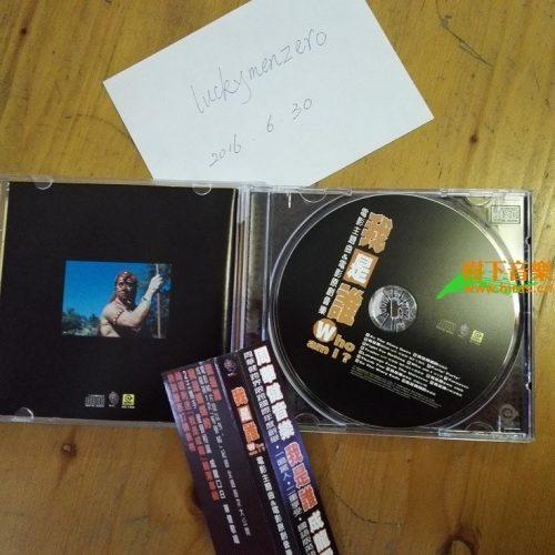 群星 - 我是誰(電影主題曲及電影原創音樂) CD