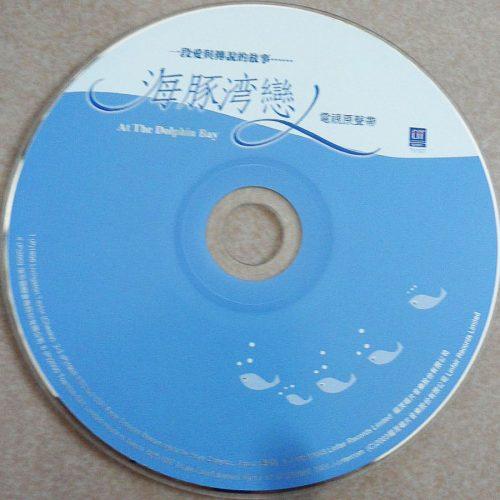 群星 - 海豚灣戀人 電視原聲帶 CD