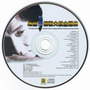成龍 - 超級精裝大戲主題曲 CD