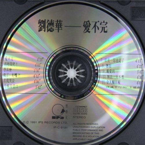 劉德華 - 愛不完 CD