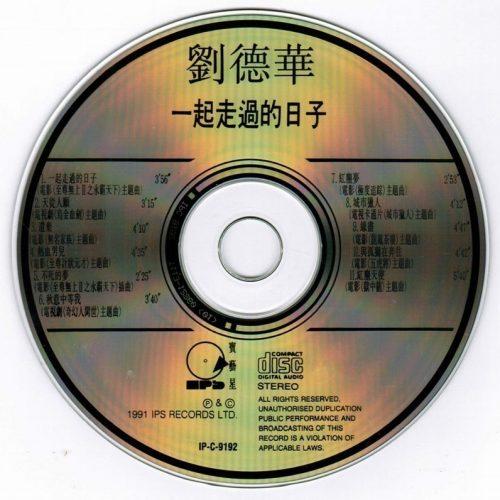 劉德華 - 一起走過的日子 CD