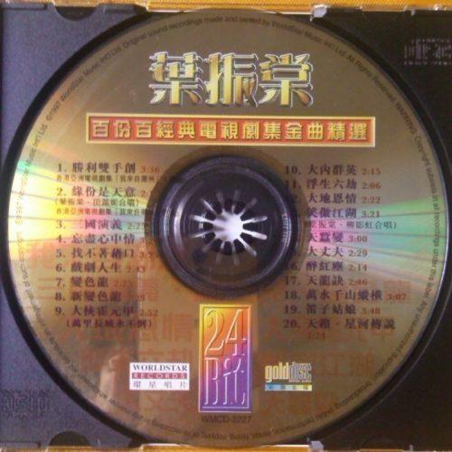 葉振棠 - 百份百經典電視劇集金曲精選 CD