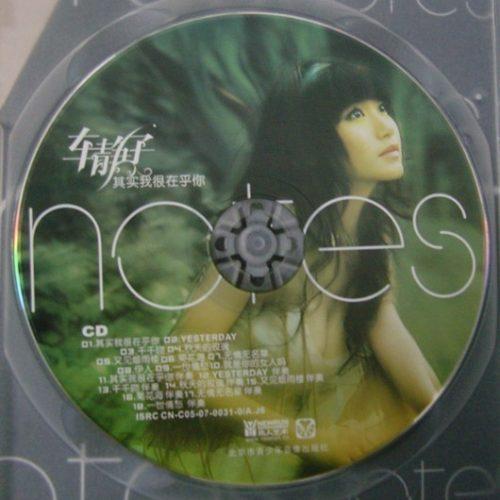 車靜子 - 其實我很在乎你 CD