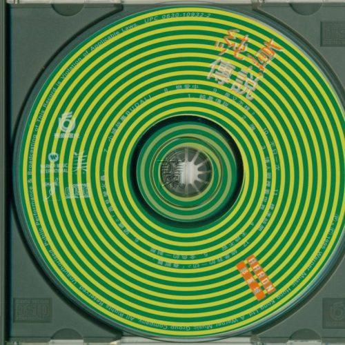 郭富城 - 純真傳說 CD