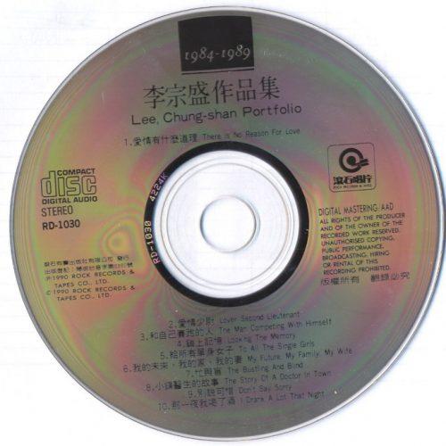 李宗盛 - 1984-1989李宗盛作品集 CD