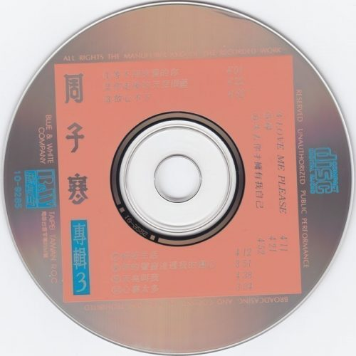 周子寒 - 等不到我愛的你 CD