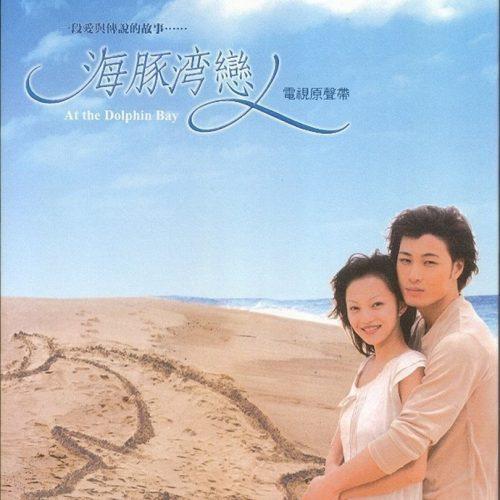 群星 - 海豚灣戀人 電視原聲帶 Cover