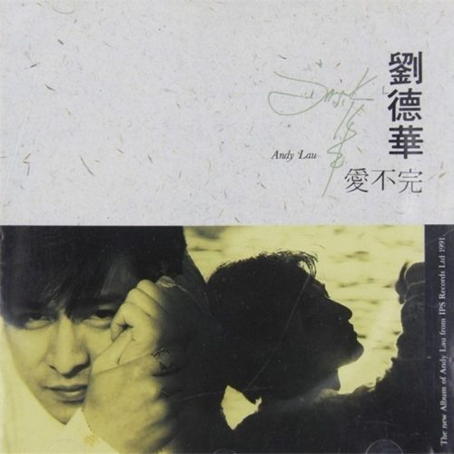 劉德華 - 愛不完 Cover