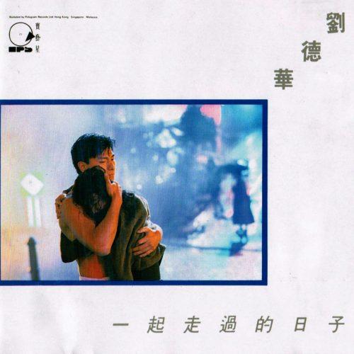 劉德華 - 一起走過的日子 Cover