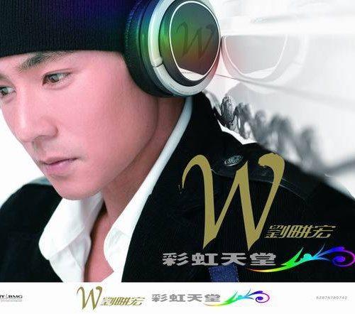 劉畊宏 - 彩虹天堂 Cover