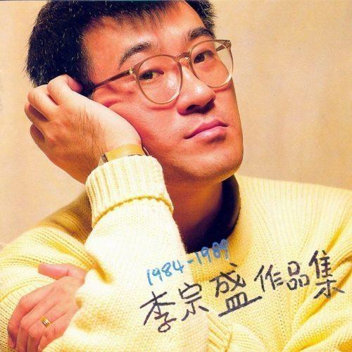 李宗盛 - 1984-1989李宗盛作品集 Cover