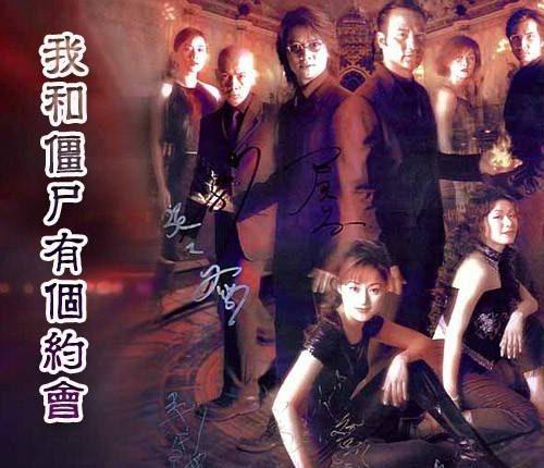 群星 - 我和僵屍有個約會2 亞洲電視劇原聲大碟 Cover