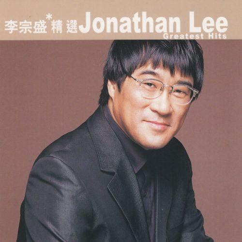 滾石香港黃金十年 - 李宗盛精選 Cover