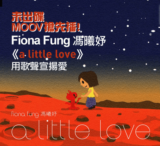 馮曦妤 - A Little Love Cover