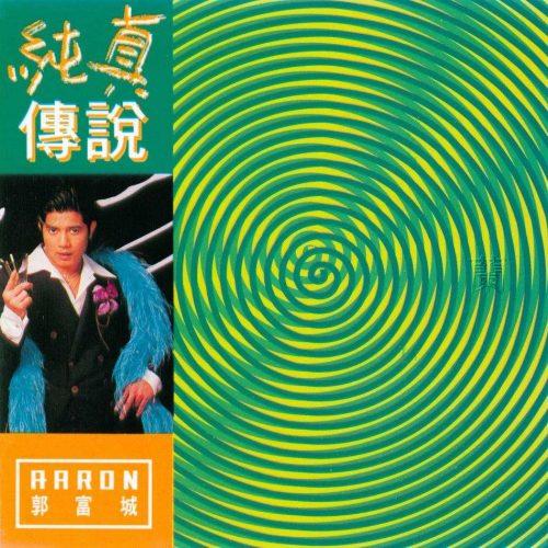 郭富城 - 純真傳說 cover