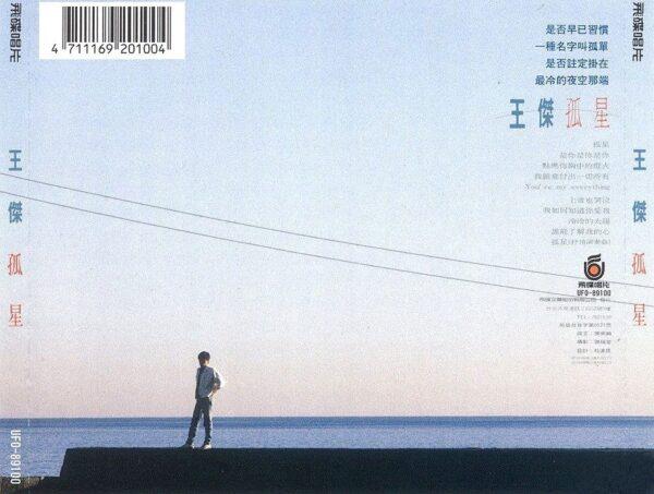 王傑 - 孤星 Back